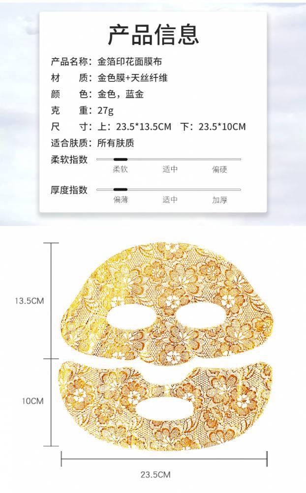 金箔银箔印花面膜布 一次性烫金蕾丝图案面膜布 天丝面膜纸可定制