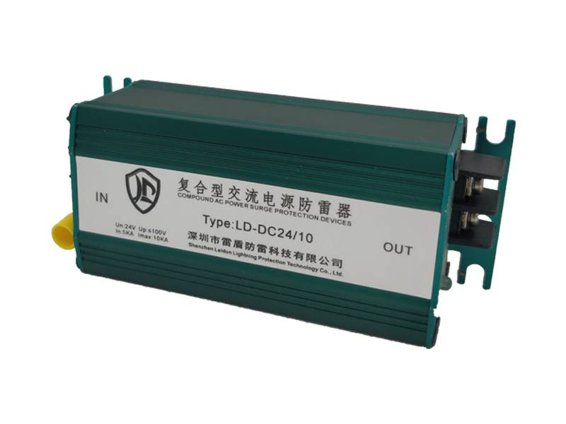 直流电源防雷器|深圳市雷盾防雷科技有限公司