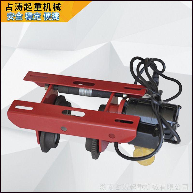 【占涛起重】直销华阳牌家用/民用小型电动葫芦跑车,0.5T/1T
