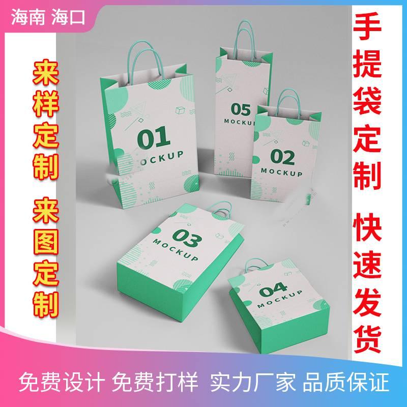 海口印刷厂 海南地产宣传纸袋印刷 水果手提袋放心省心