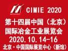 2020第十四届中国(北京)国际冶金工业展览会