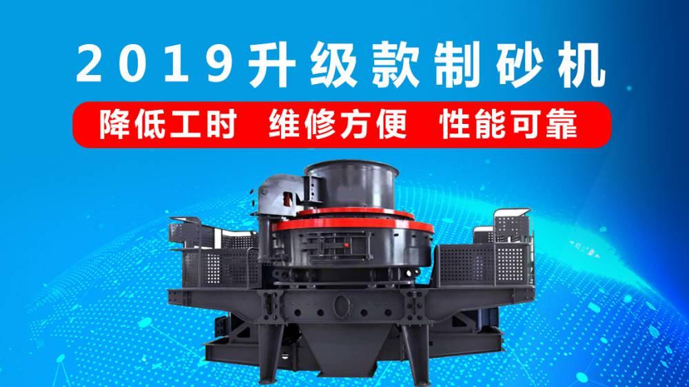 新型制砂机-VSI制砂机 高效能制砂适用鹅卵石河卵石制砂设备