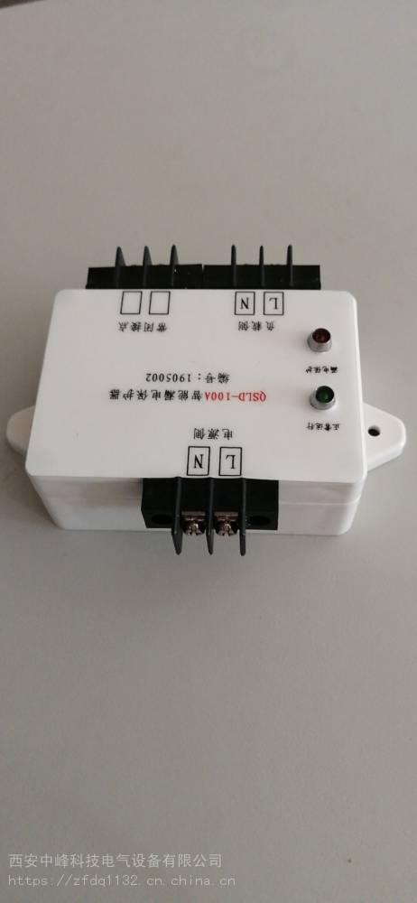 智能漏电保护器西安中峰军品