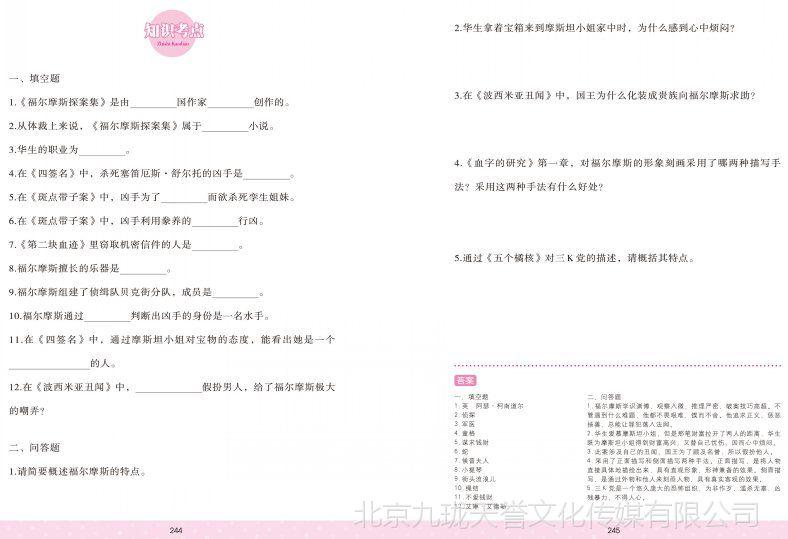 正版福爾摩斯探案集讀后感+初中考點精讀版v正版上海大學名師圖片