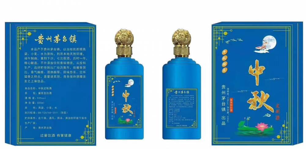 中秋佳节小批量定制酒