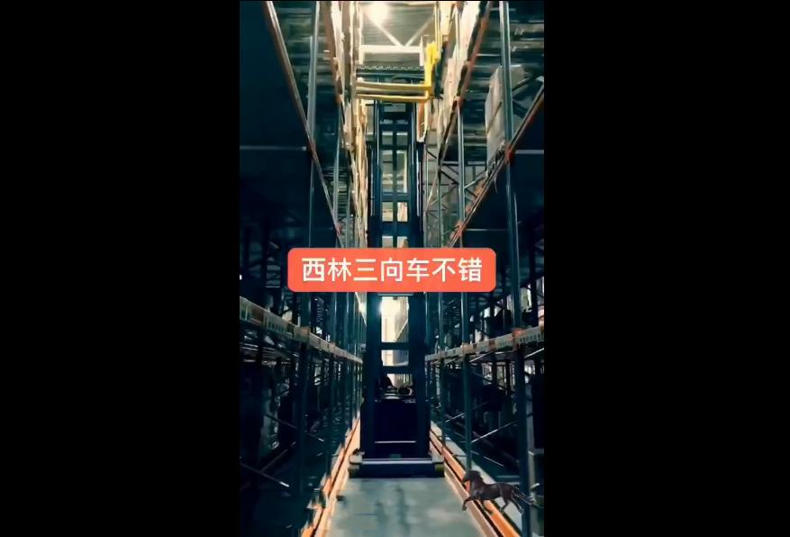 西林三向叉车窄巷道作业视频