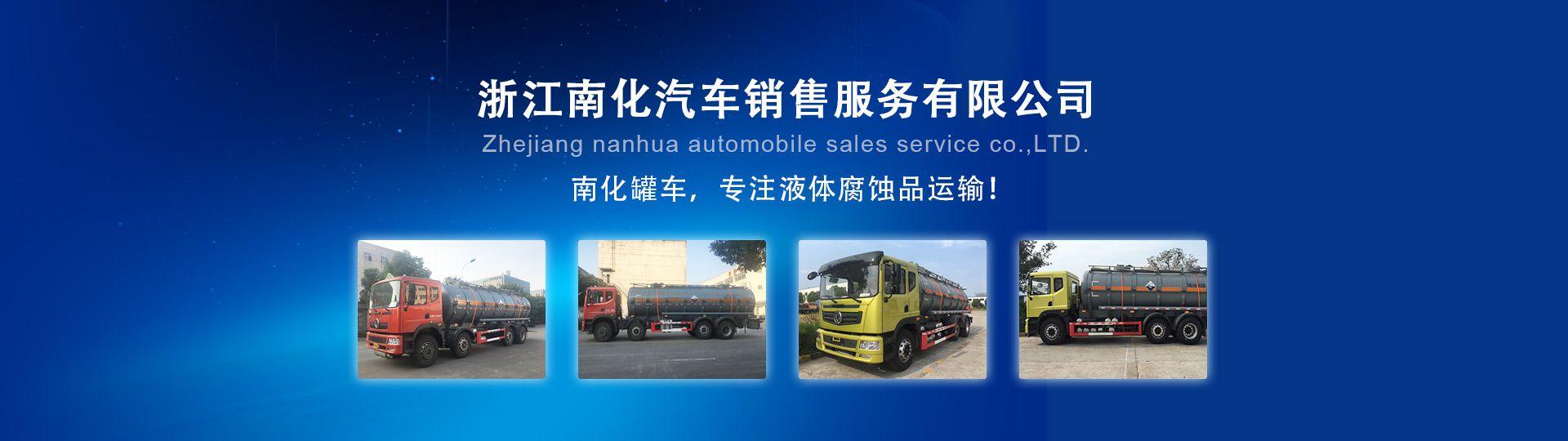 浙江南化防腐设备有限公司