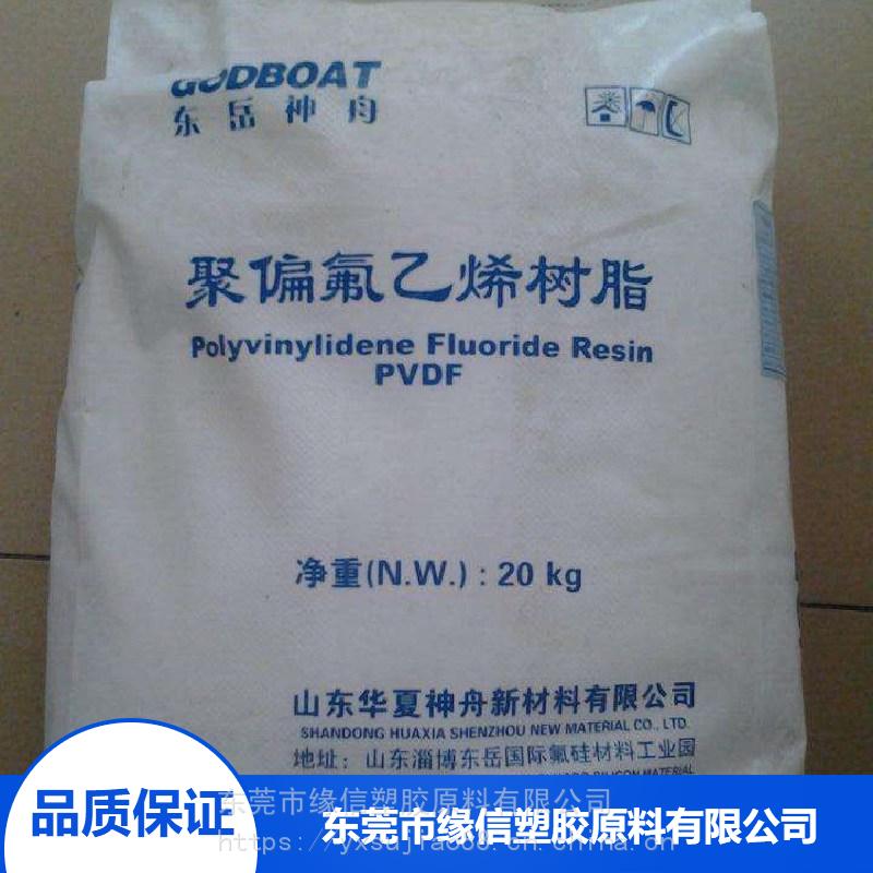 PVDF上海三愛富FR9212改性聚偏氟乙烯成型聚偏氟乙烯在