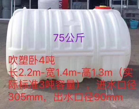 新品上市4T卧式吹塑水塔规格 4吨经济型食品级水塔