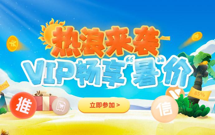 7月熱浪來襲,VIP暢享暑假