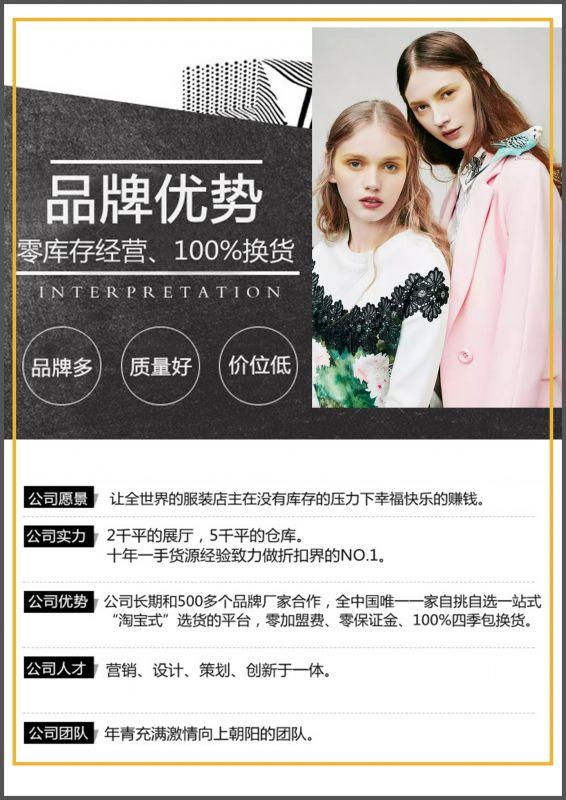 广州格悦服装有限公司