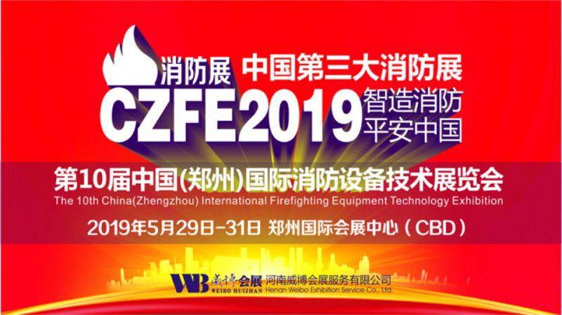 2019第十届中国(郑州)国际消防设备技术展览会
