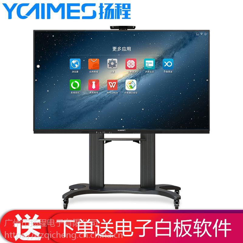 教学触控一体机生产制造商扬程电子65寸4K教学平板安卓加OPS电脑双系统解决教室一体化