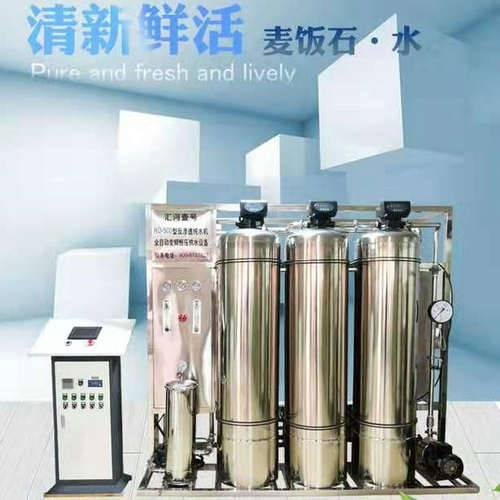5000人醫院大型凈水機器,反滲透直飲水機器,匯河生產廠家
