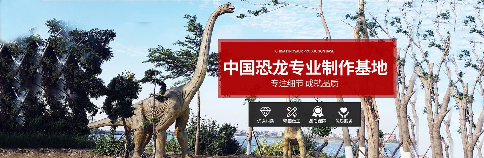 仿真恐龙制作基地
