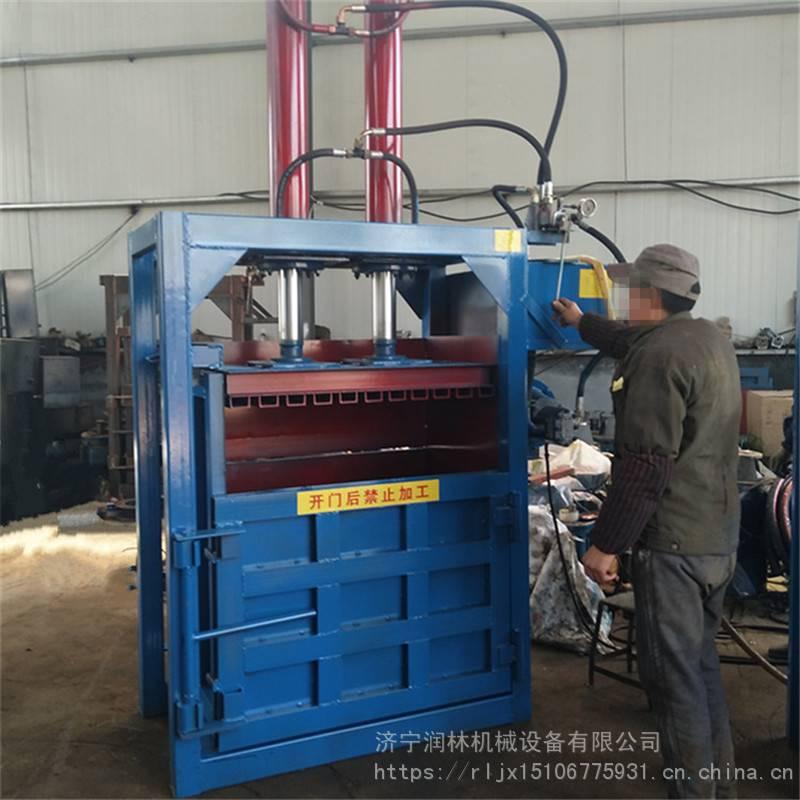 润林立式废纸液压打包机 编织袋薄膜金属药材压包机 小型压缩打包机