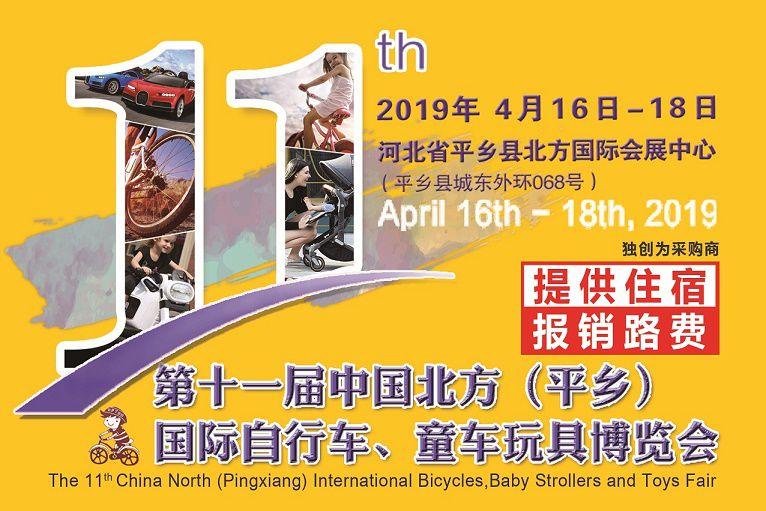 第十一届中国北方(平乡)国际自行车、童车玩具博览会