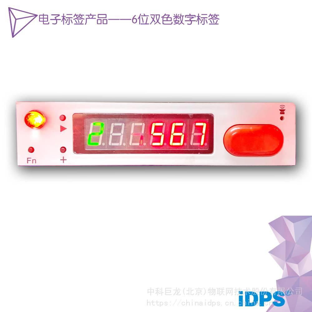 6位双色电子标签拣货标签灯光拣选系统智能分拣picktolight