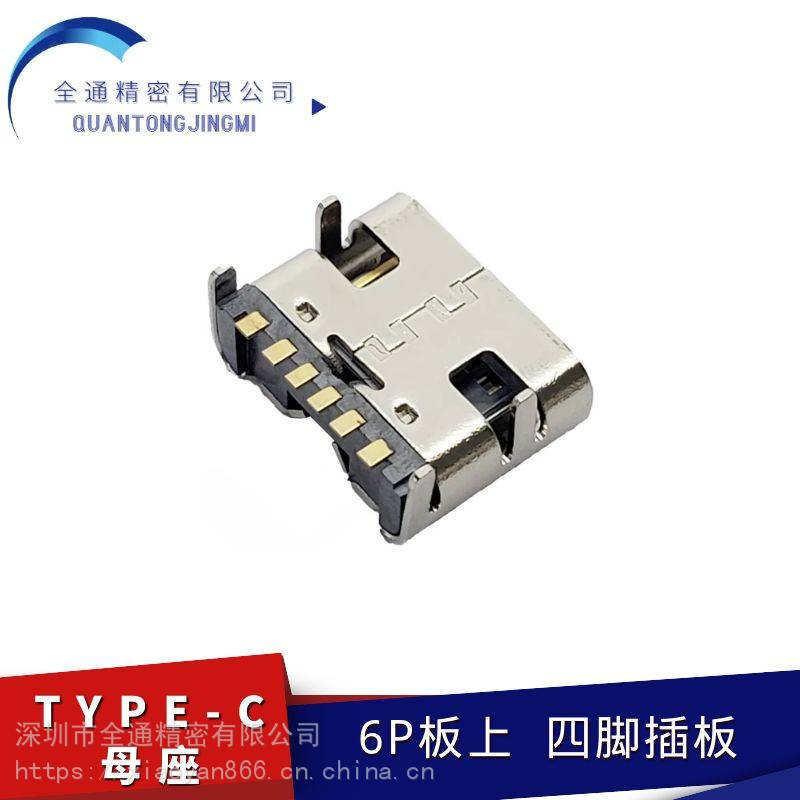 USB31連接器TYPE-C母座6P板上四腳插板SMT長65MM無彈typec接口