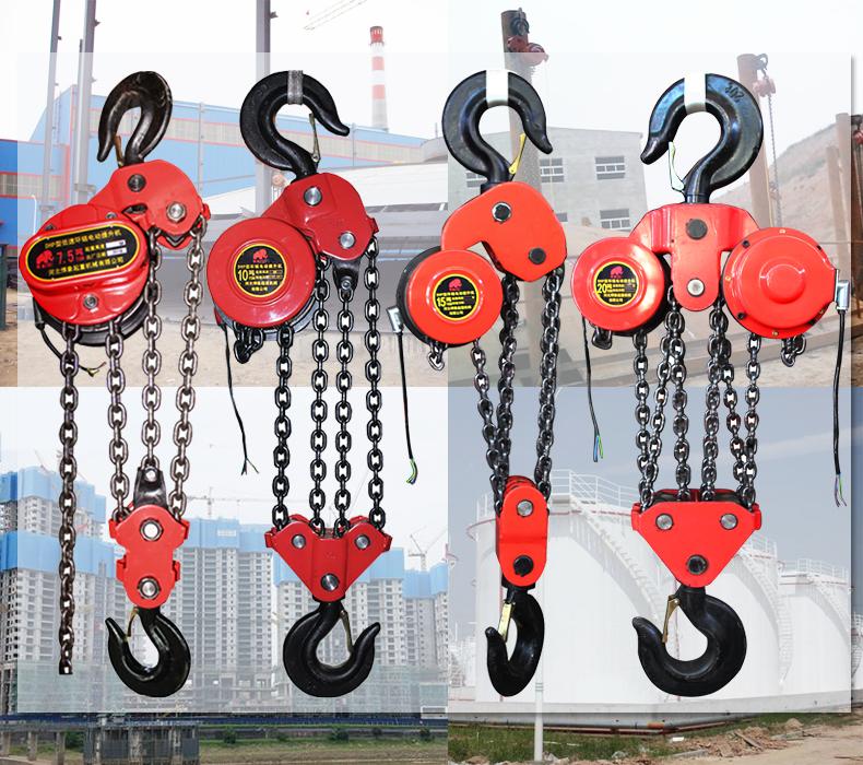 河北悍象7.5噸群吊環鏈電動葫蘆廠家