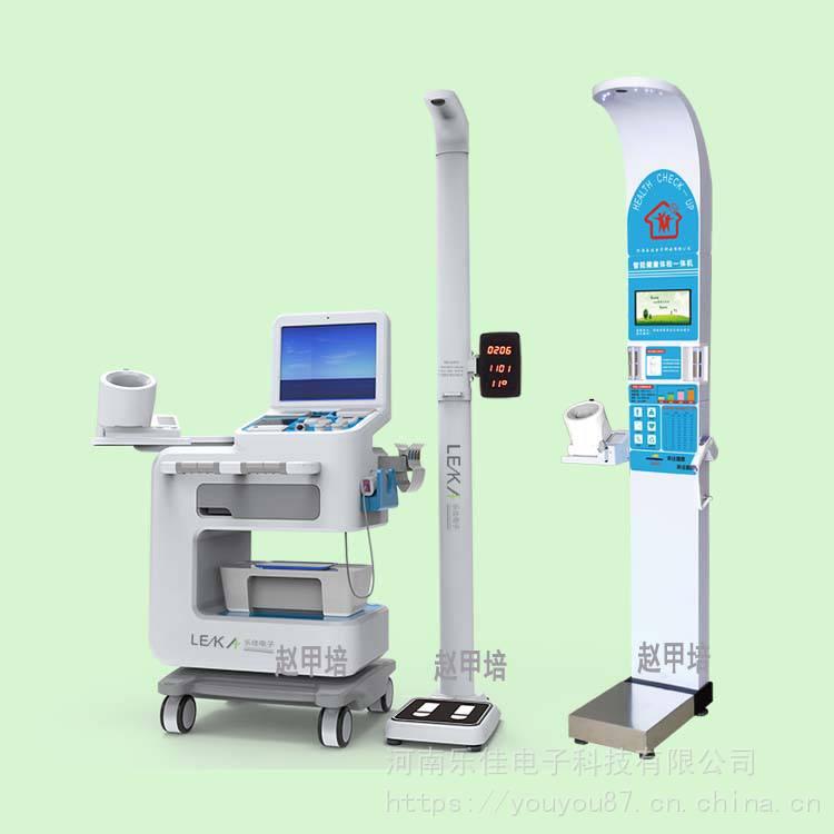 一體化健康小屋-社區健康小屋- 樂佳HW-V6000健康體檢