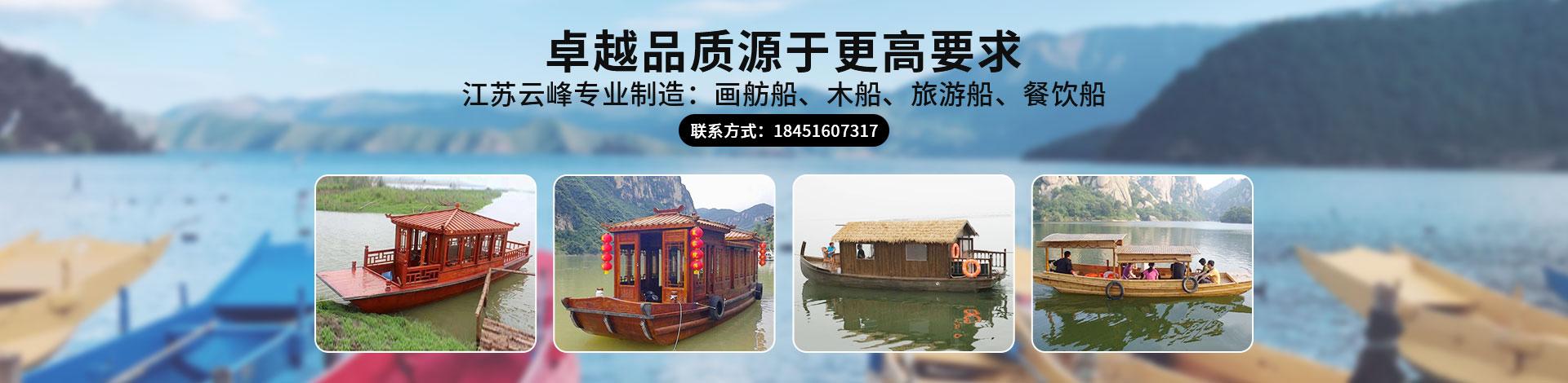江苏云峰木船制造有限公司