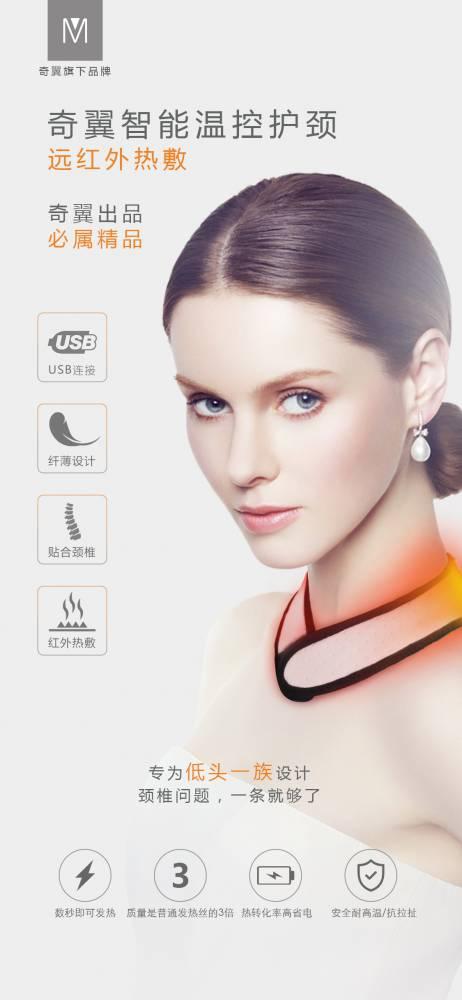 浙江奇翼科技AMAMA智能发热护颈