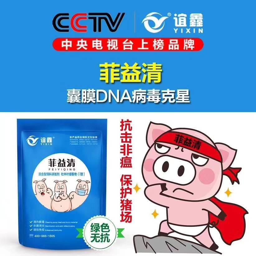 预防非洲猪瘟方法 如何预防非洲猪瘟 菲益清