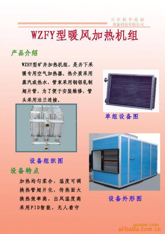 WZFY型暖風加熱機組