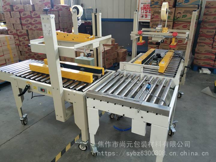 郑州开封全自动纸箱成型封口机 纸箱开箱机河南地区上门安装