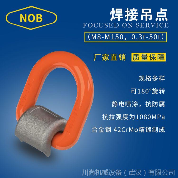 NOB焊接吊点D型环