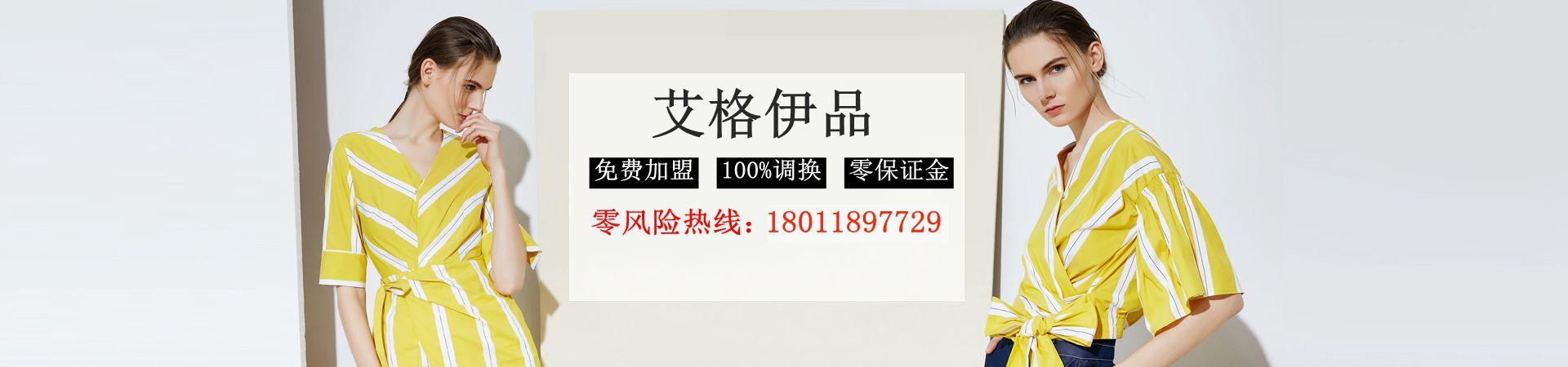 深圳市龙岗区菲惑服饰经营部