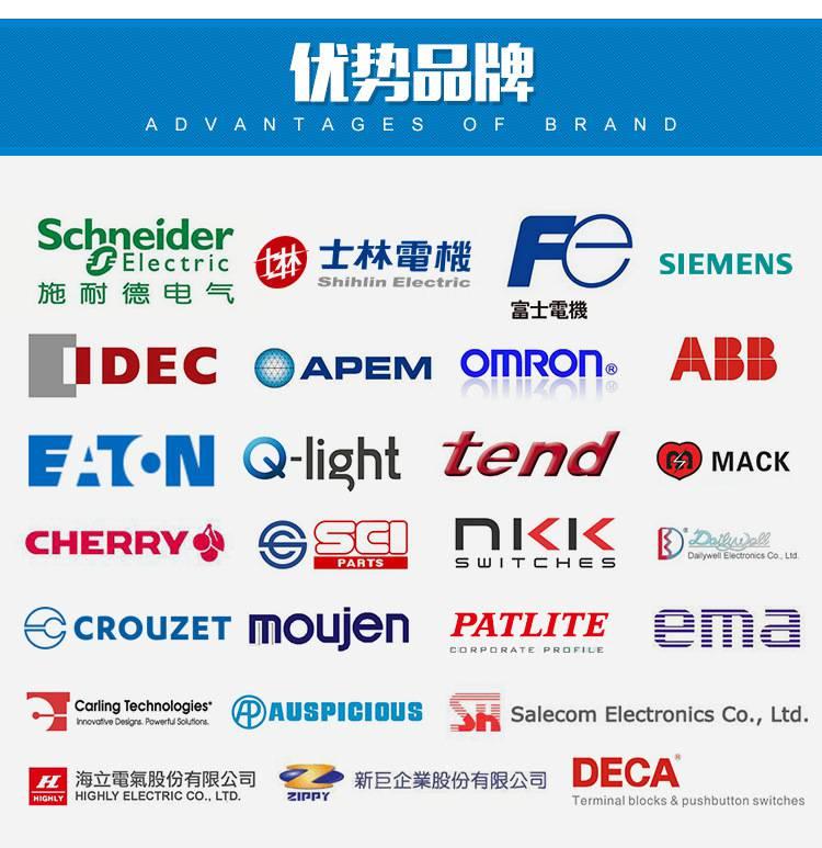 深圳市翰昱威电气有限公司代理各进口品牌电子电气开关