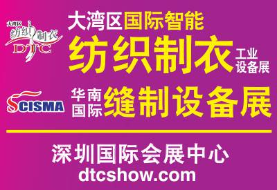 2020DTC华南(深圳)缝制设备展