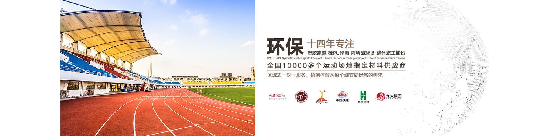 广东德朝体育设施有限公司