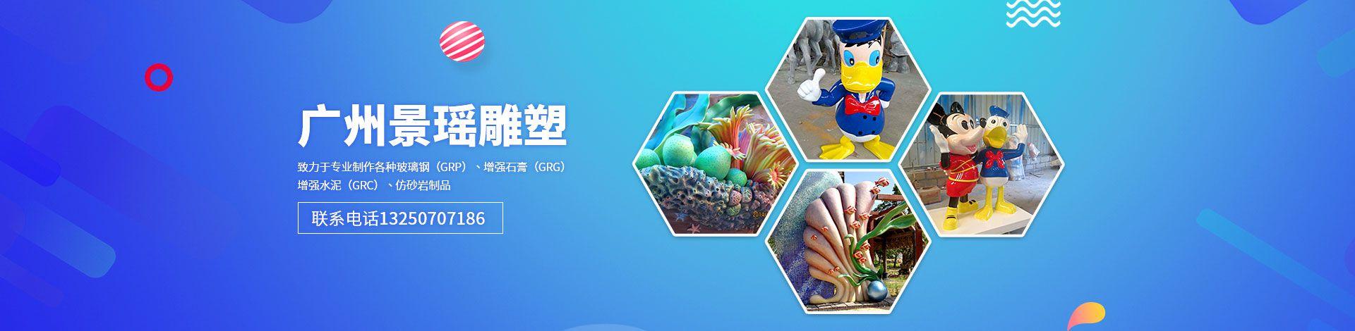 广州景瑶电子商务有限公司