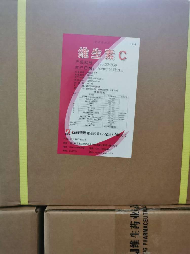 石药维生素C价格维生素C厂家批发1公斤起订维生素C