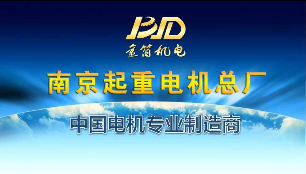 南京起重电机总厂企业宣传片
