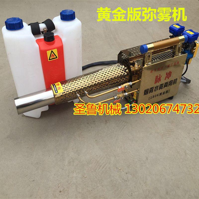 汽油脉冲弥雾机优惠价 背负式打药喷药机视频 特价不锈钢烟雾机