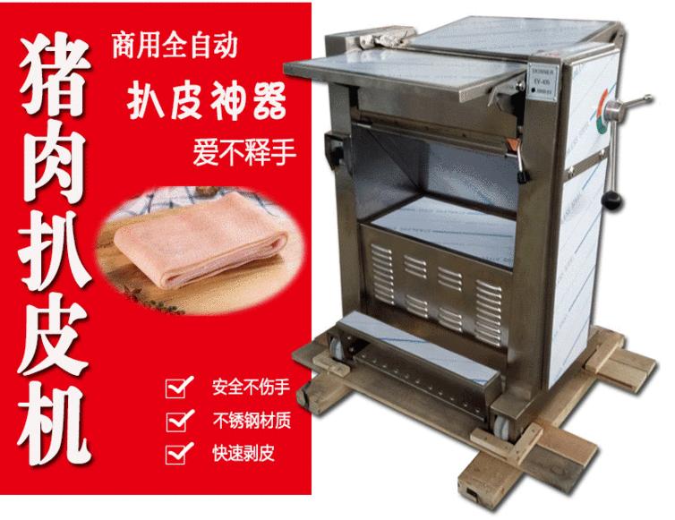 猪肉去皮机 猪皮去油机 适用于多种禽类去皮去油