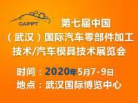 2020 第七届中国(武汉)国际汽车零部件加工技术/汽车模具技术展览会 (CAPPT 2020)