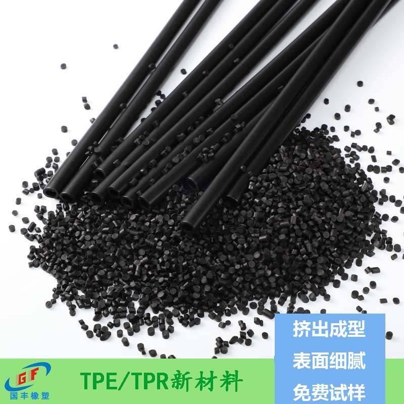TPR高透明原料多少钱一公斤 丽水国丰橡塑TPR 免费提供样
