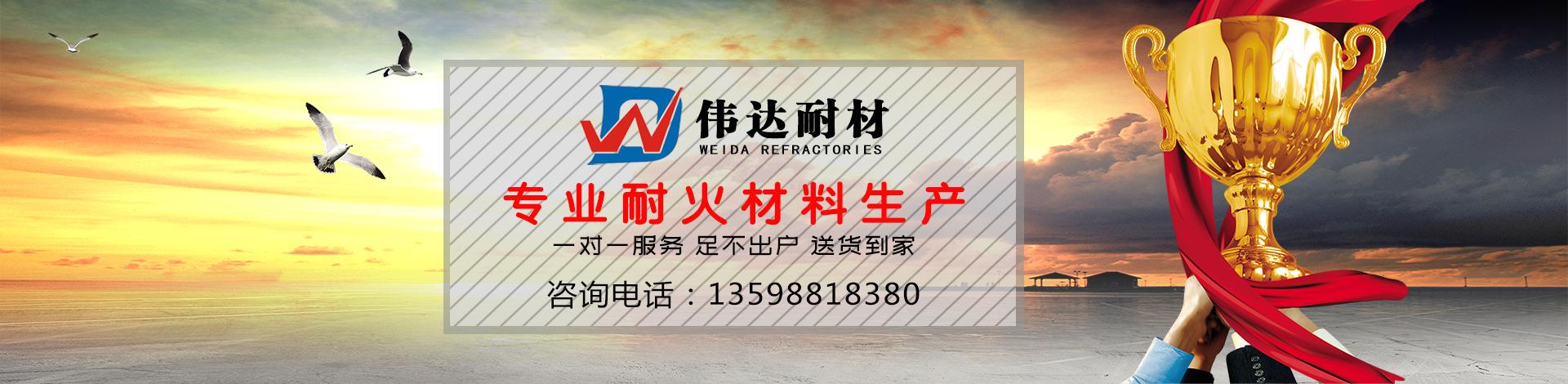郑州伟达耐火材料有限公司