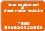 2019年广州国际激光设备及钣金工业展览会