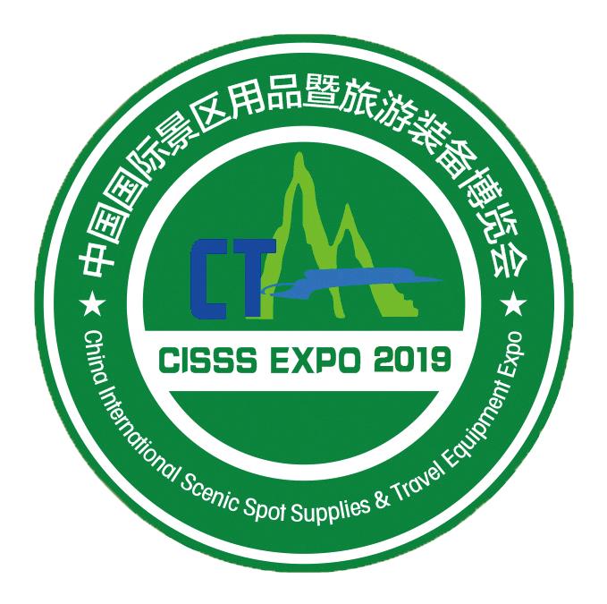 2019第二届中国国际景区用品暨旅游装备博览会