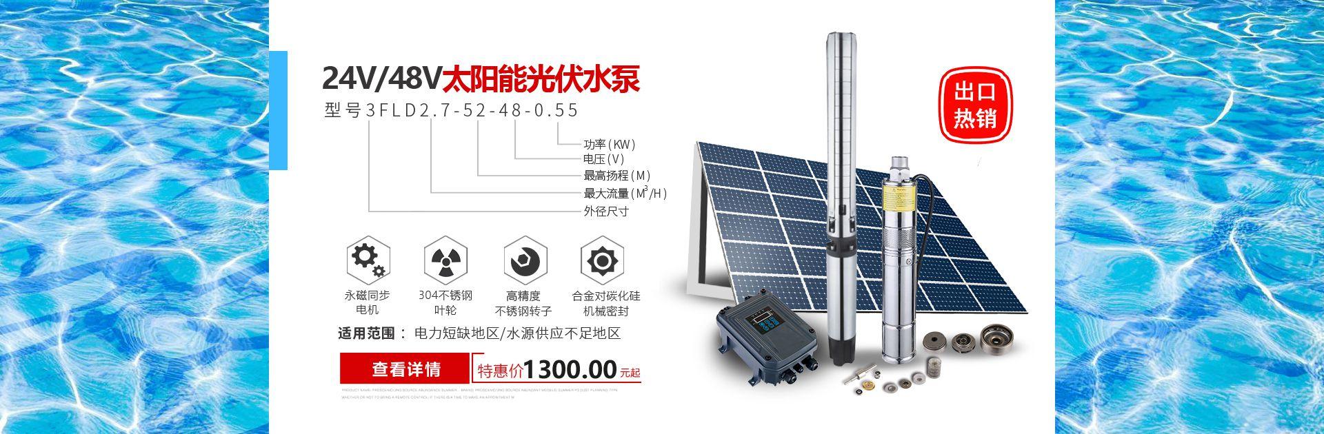 太阳能光伏水泵