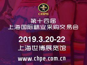 第十四届上海国际袜业采购交易会
