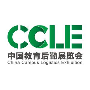 中国教育后勤展览会
