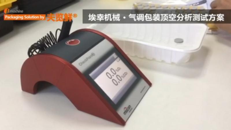 便携式氧气分析仪演示 - 针对充气包装 - 埃幸 X 膜康