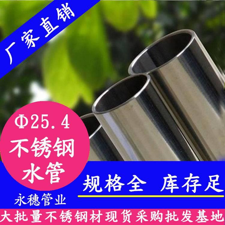 不锈钢水管品牌_不锈钢卡压式水管_佛山市永穗不锈钢有限公司